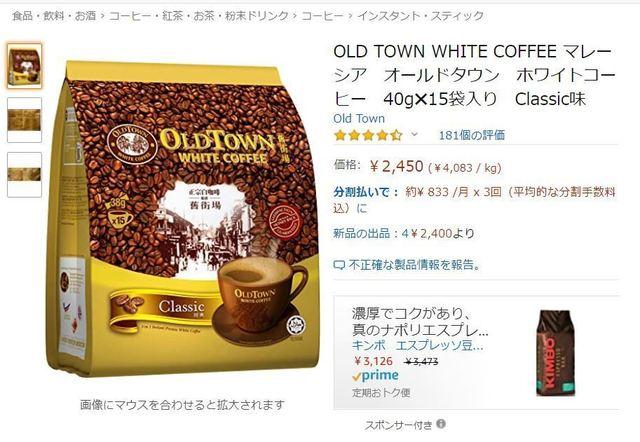 oldtownwhitecoffeeamazon.JPG